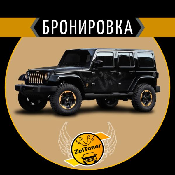 Бронировка автомобиля пленкой в Зеленограде