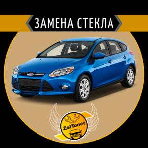 Замена лобового стекла авто в Зеленограде
